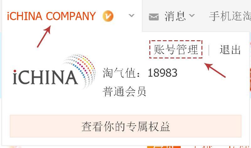 truy cập quản lý tài khoản trên taobao.com